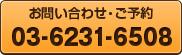 リバース浅草整骨院・鍼灸院の電話番号