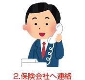 2.保険会社へ連絡