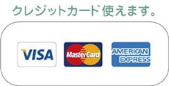 クレジットカードOK