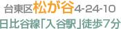 台東区松が谷4-24-10