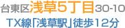台東区浅草5丁目30-10